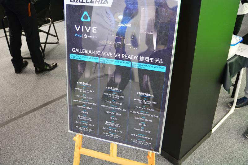 ▲VR推奨モデルのPCも販売中。
