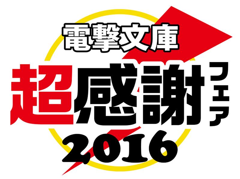 01_dbfair2016_logo