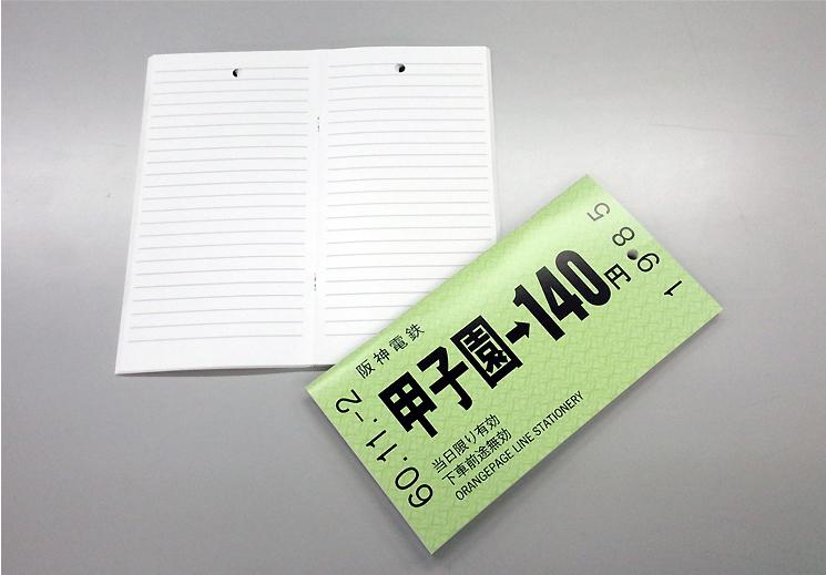 201608040002きっぷのーと・書泉販売 (5)
