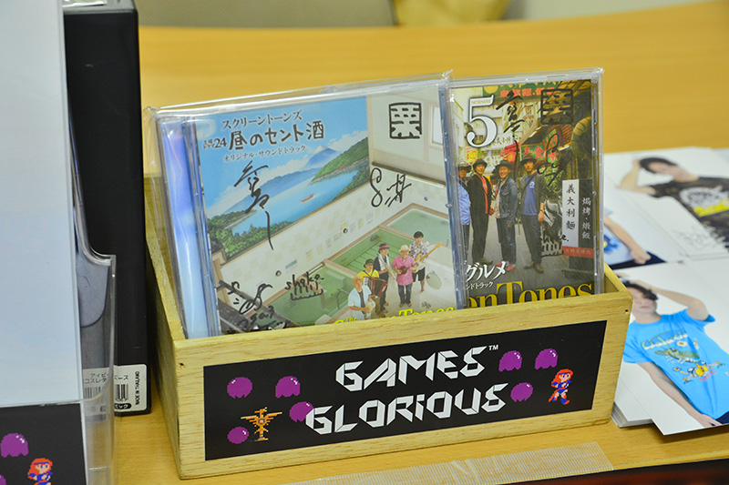▲】8月21日発売予定の『昼のセント酒』サウンドトラックを日本最速販売中。
