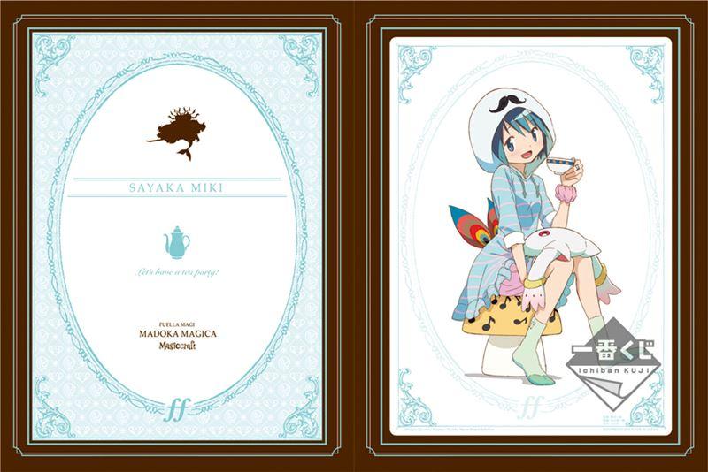 一番くじ 魔法少女まどか☆マギカ~Magiccraft III~』 (8)