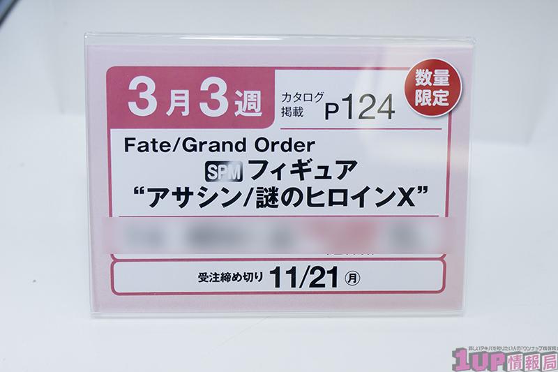 プライズフェア45・セガプライズ (1)