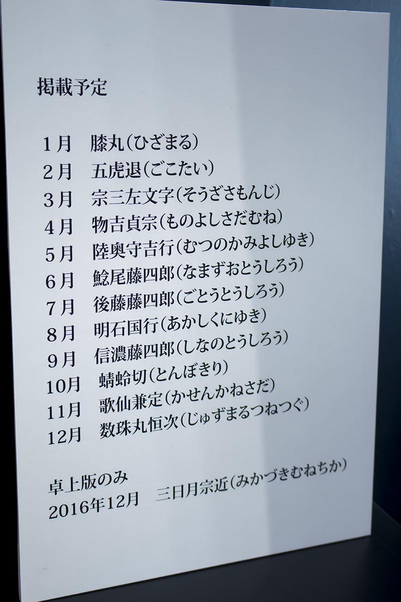 刀剣乱舞・とうらぶ・2017年カレンダー (9)