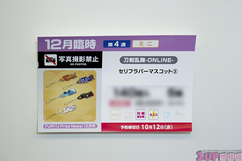 プライズフェア45・フリュー (110)