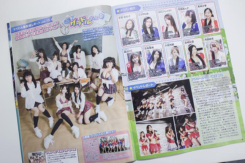 10月10日発刊フリーマガジン1UP最新号