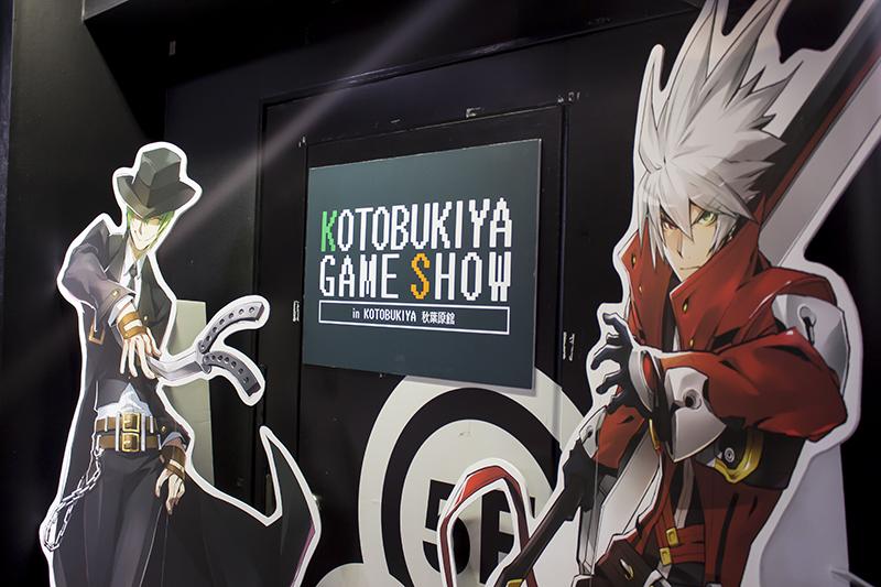 kotobukiya-game-show-1