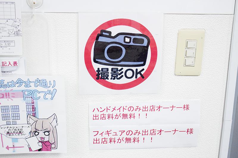 ▲店内では撮影もOK。気になるアイテムを見つけたとき、自分のケースを宣伝したいときはガンガン撮影しよう。