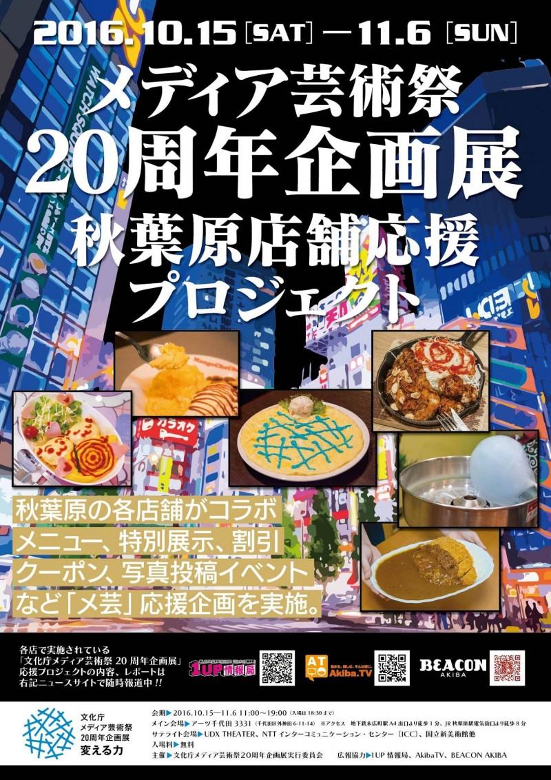 メディア芸術祭20周年企画展応援