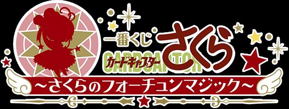 logo_sakura