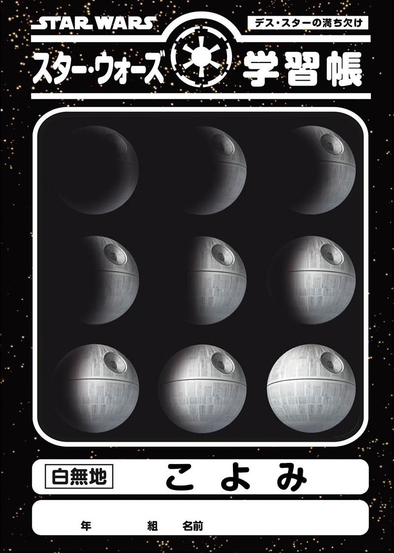 ▲12月16日公開映画『ローグ・ワン/スター・ウォーズ ストーリー』でもその設計図が作品のポイントになる「デス・スター」の満ち欠け表のような表紙の<こよみ>。
