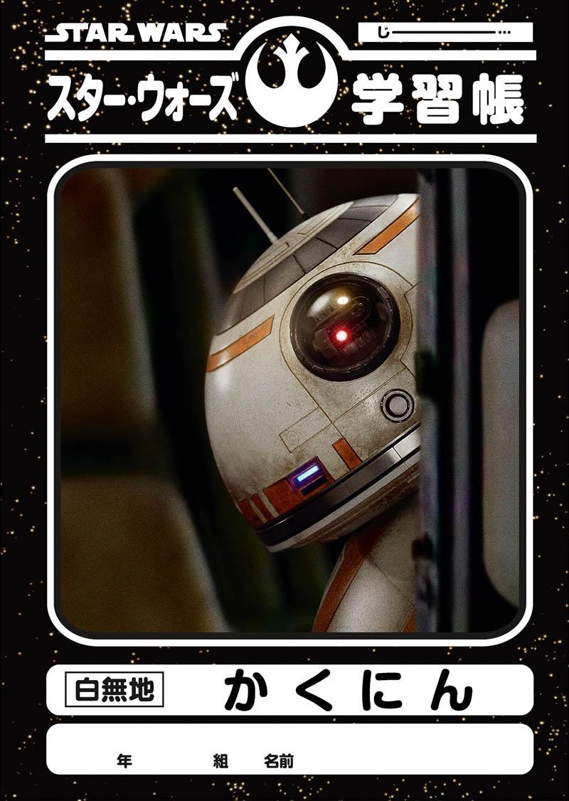 """▲人気ドロイド「BB-8」のワンシーンを切り取った<かくにん>。""""かくにん""""というノートの基本と言えるようなこのタイトル、様々な用途で活躍できそうな1冊。"""
