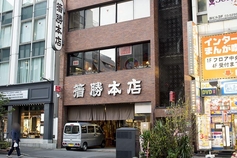 ▲着物レンタルバサラ 秋葉原店は箸勝ビルの3階。