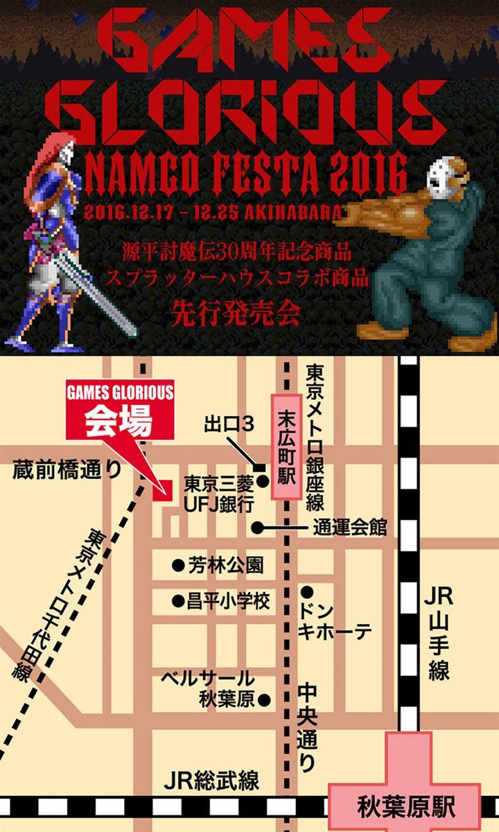 namco_festa_map