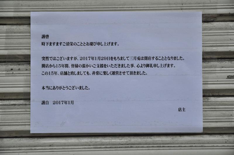 ▲スタッフによる閉店後のメッセージ。