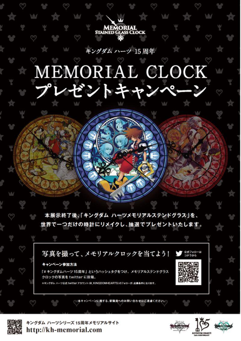 キングダムハーツ 15周年メモリアルステンドグラスクロック展示 (24)