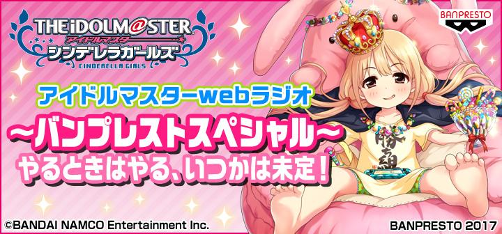 アイドルマスターWebラジオ
