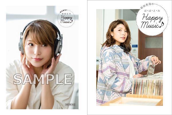 新田恵海のほ・ほ・え・みHappy Music発売記念お渡し会