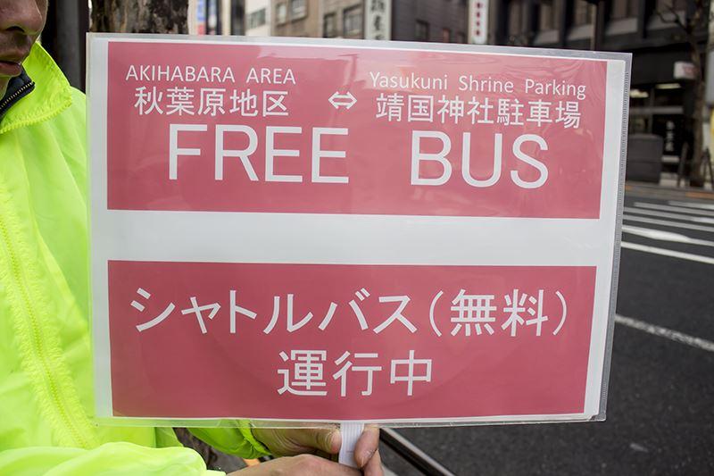 秋葉原・靖国神社無料シャトルバス (7)