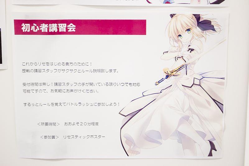 リセ発売記念イベント (2)