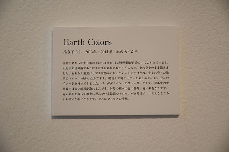 Earth Colors展 026