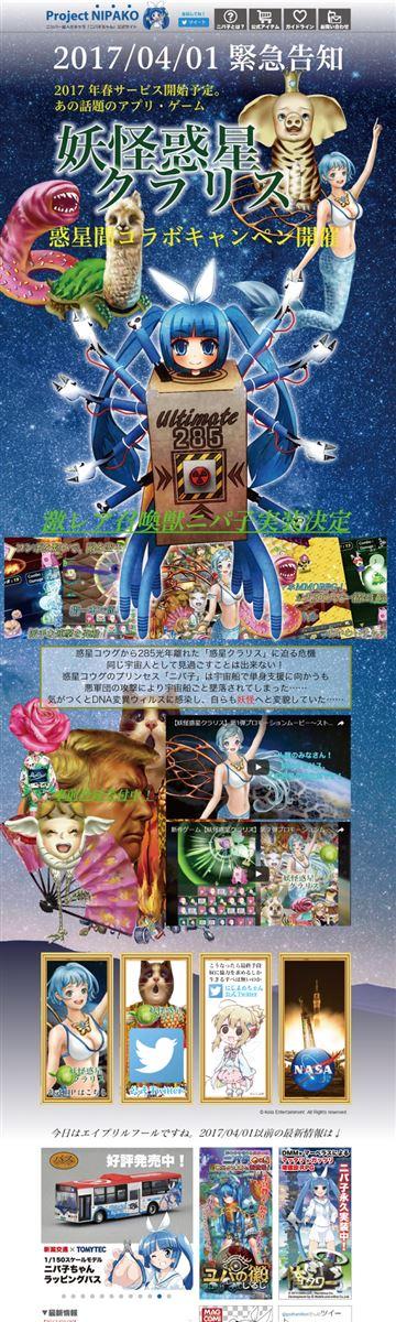 ▲ニパ子公式HPはコラボキャンペーン特集ページにチェンジ!