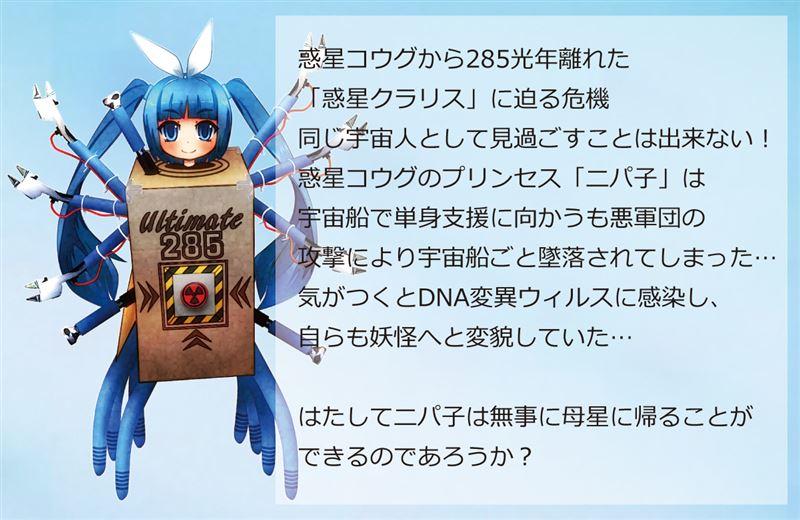 ▲コラボキャンペンを記念し激レア召喚獣「ニパ子」の実装が決定!