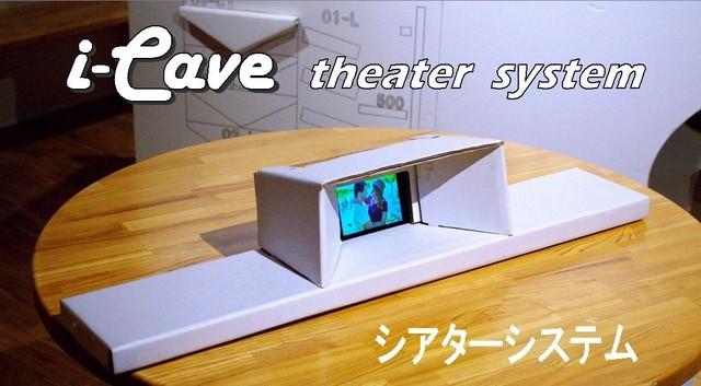 大人の秘密基地i-Cave (9)