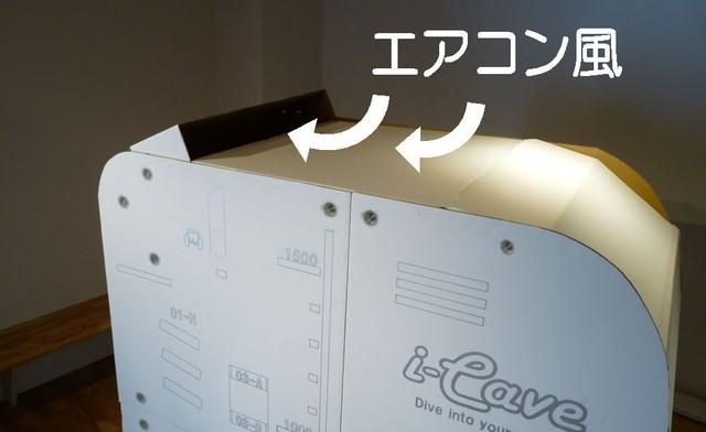 大人の秘密基地i-Cave (11)