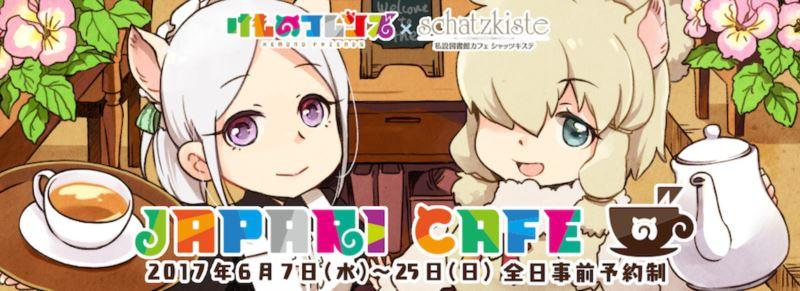「けものフレンズ」×シャッツキステコラボ「ジャパリカフェ」 (1)