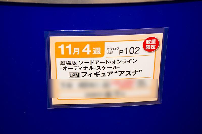 第48回プライズフェア・セガプライズ・LPMフィギュア (2)
