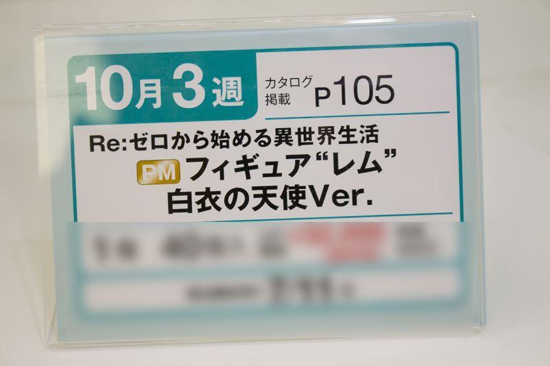 第48回プライズフェア・セガプライズ・リゼロ (2)