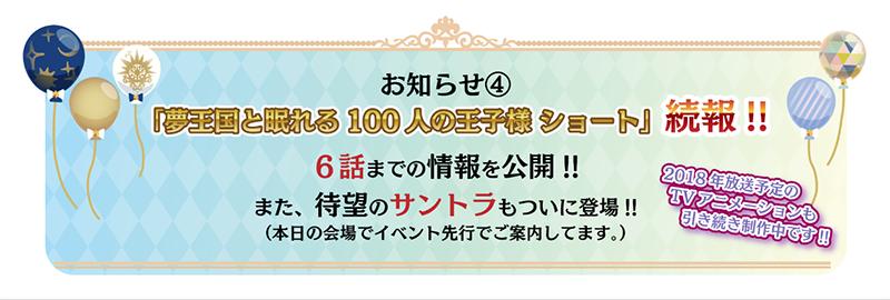 お知らせ_夢100ショート2