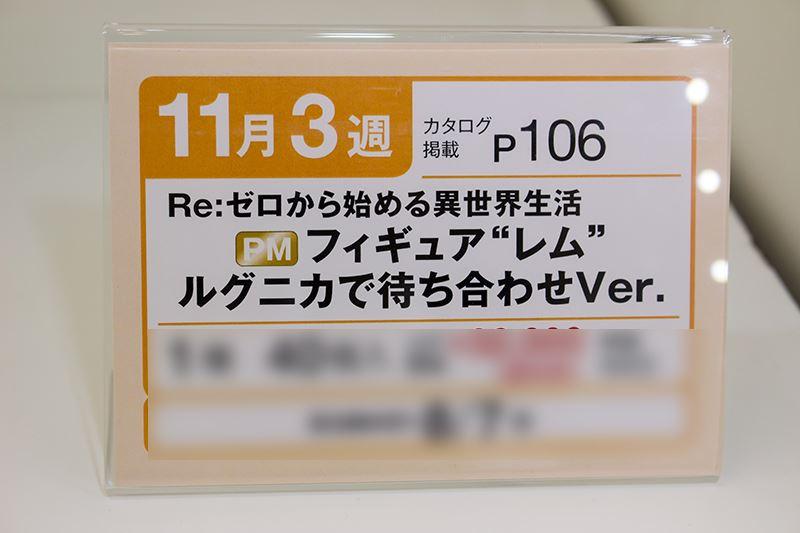 第48回プライズフェア・セガプライズ・リゼロ (3)