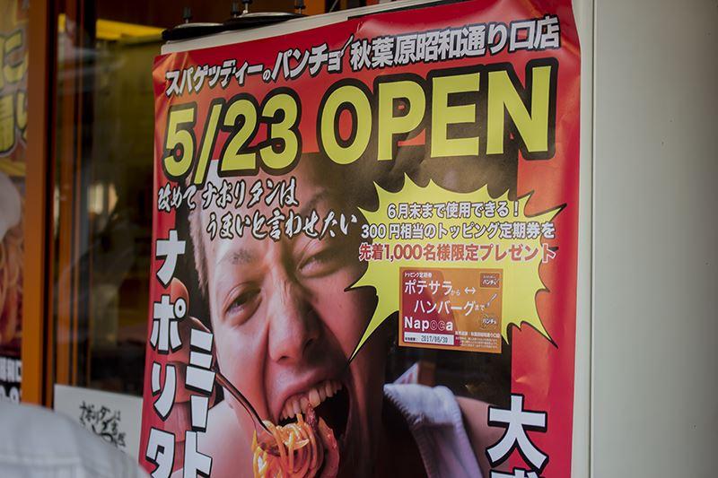 スパゲッティーのパンチョ秋葉原昭和通り口店 (3)