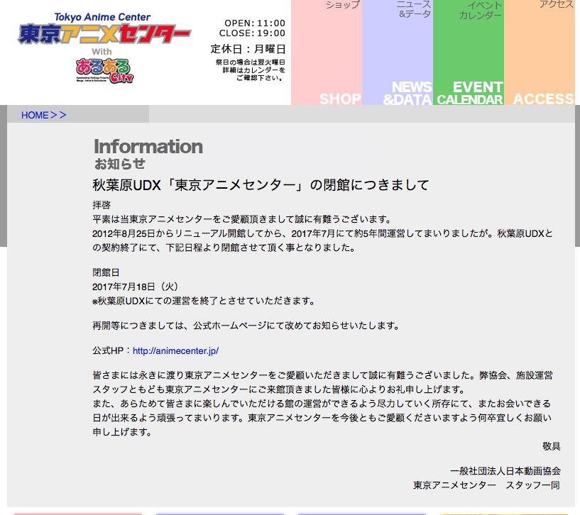 ▲東京アニメセンターのHPより