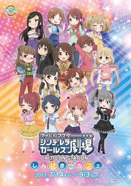 アイドルマスター シンデレラガールズ劇場×アニON STATION しんげきカフェ (1)