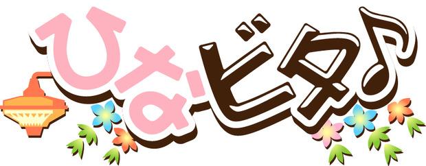 ひなビタ_ロゴ